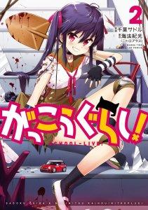 Cover of Gakkou Gurashi Volume 2, featuring Kurumi Ebisuzawa